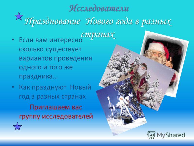 Исследователи Празднование Нового года в разных странах Исследователи Празднование Нового года в разных странах Если вам интересно сколько существует вариантов проведения одного и того же праздника… Как празднуют Новый год в разных странах Приглашаем