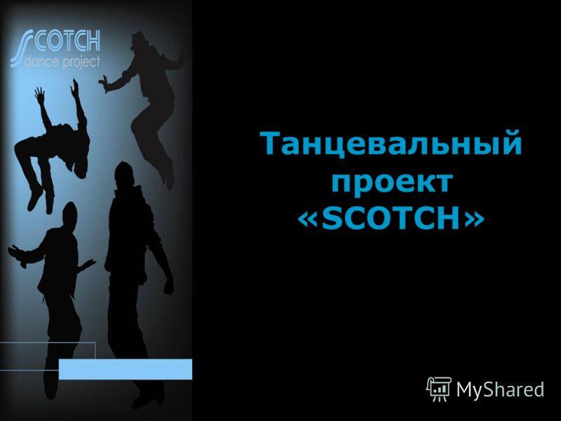 Танцевальный проект «SCOTCH»