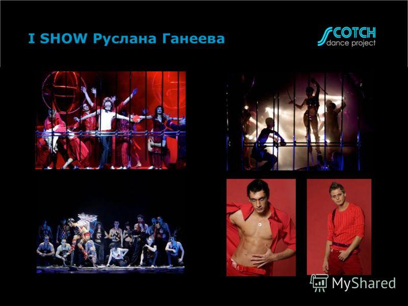 I SHOW Руслана Ганеева