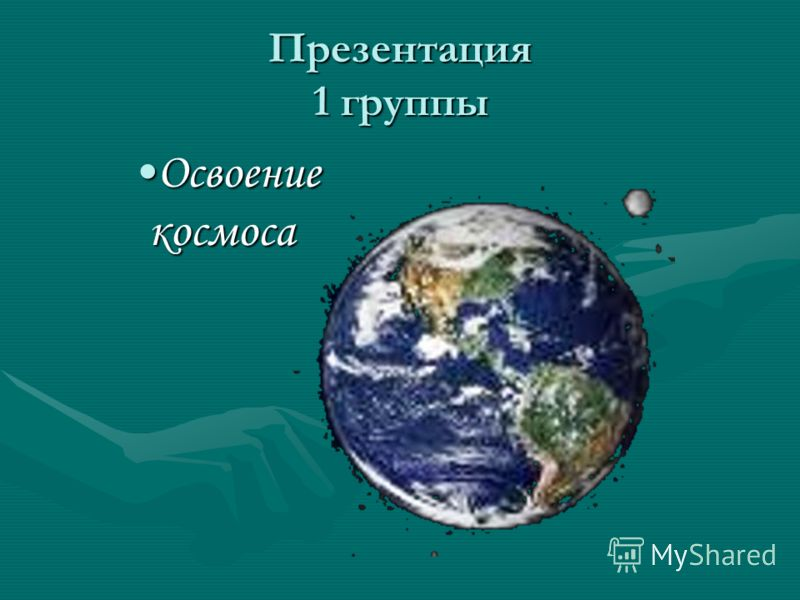 Презентация 1 группы Освоение космосаОсвоение космоса