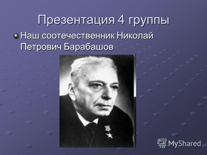 Презентация 4 группы Наш соотечественник Николай Петрович Барабашов