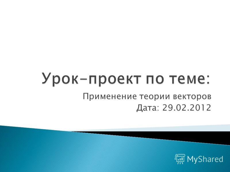 Применение теории векторов Дата: 29.02.2012