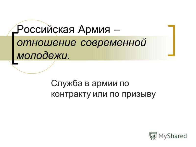 Российская Армия – отношение современной молодежи. Служба в армии по контракту или по призыву