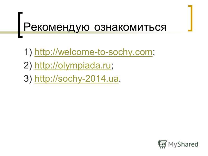Рекомендую ознакомиться 1) http://welcome-to-sochy.com;http://welcome-to-sochy.com 2) http://olympiada.ru;http://olympiada.ru 3) http://sochy-2014.ua.http://sochy-2014.ua