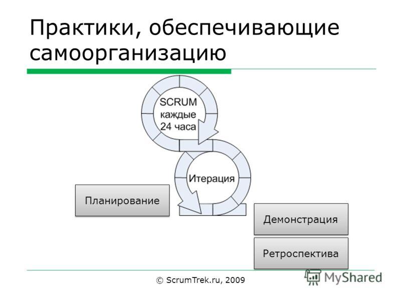 © ScrumTrek.ru, 2009 Практики, обеспечивающие самоорганизацию Планирование Демонстрация Ретроспектива