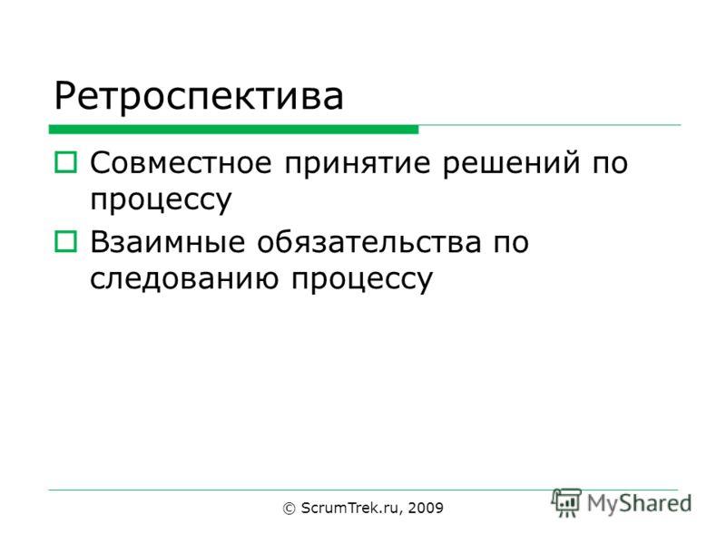 Совместное принятие решений по процессу Взаимные обязательства по следованию процессу © ScrumTrek.ru, 2009
