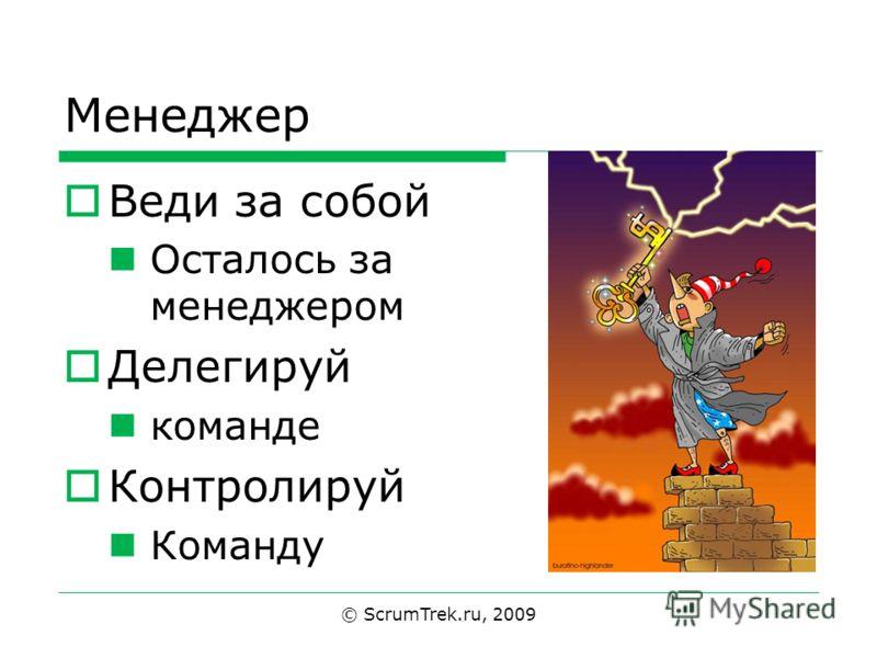 Менеджер Веди за собой Осталось за менеджером Делегируй команде Контролируй Команду © ScrumTrek.ru, 2009