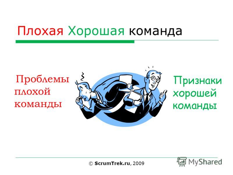 Плохая Хорошая команда Признаки хорошей команды © ScrumTrek.ru, 2009 Проблемы плохой команды