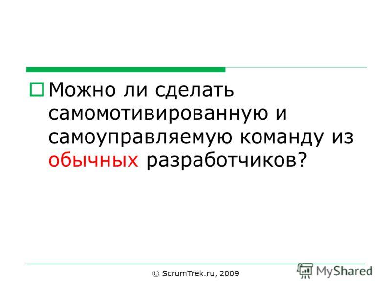 Можно ли сделать самомотивированную и самоуправляемую команду из обычных разработчиков? © ScrumTrek.ru, 2009