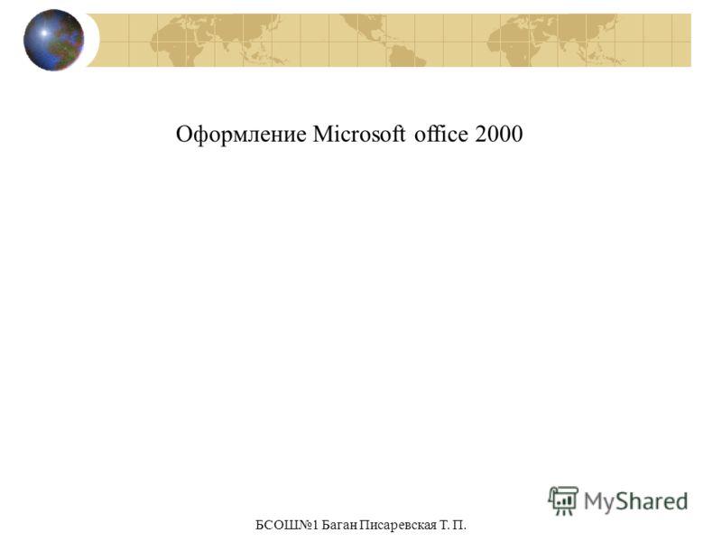 БСОШ1 Баган Писаревская Т. П. Оформление Microsoft office 2000