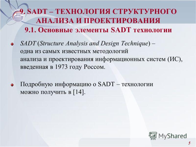 5 SADT (Structure Analysis and Design Technique) – одна из самых известных методологий анализа и проектирования информационных систем (ИС), введенная в 1973 году Россом. Подробную информацию о SADT – технологии можно получить в [14]. 9. SADT – ТЕХНОЛ