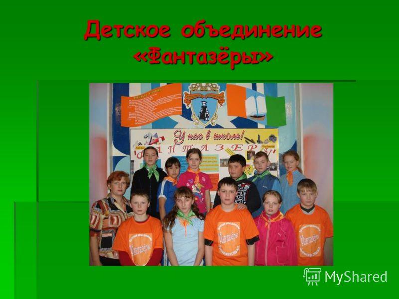 Детское объединение «Фантазёры»