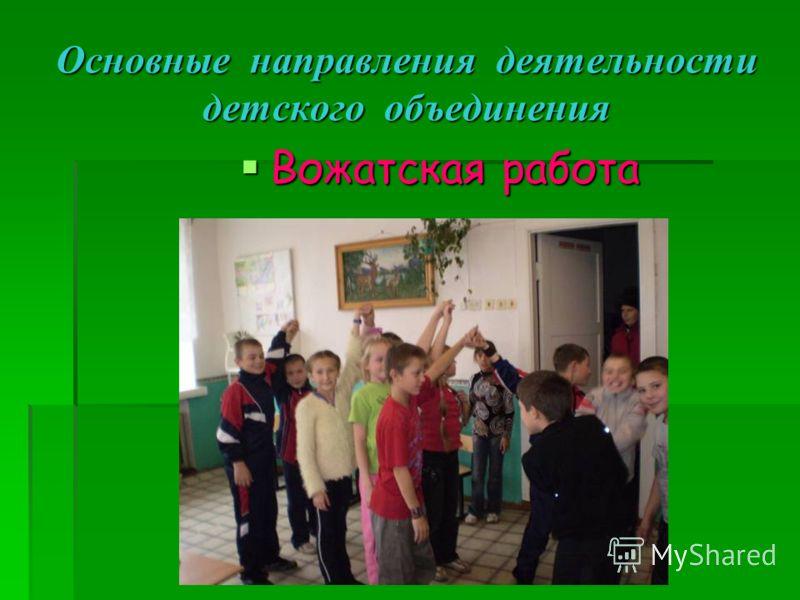 Основные направления деятельности детского объединения Вожатская работа Вожатская работа