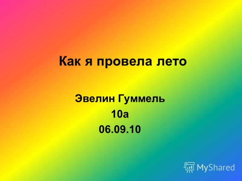 Как я провела лето Эвелин Гуммель 10а 06.09.10