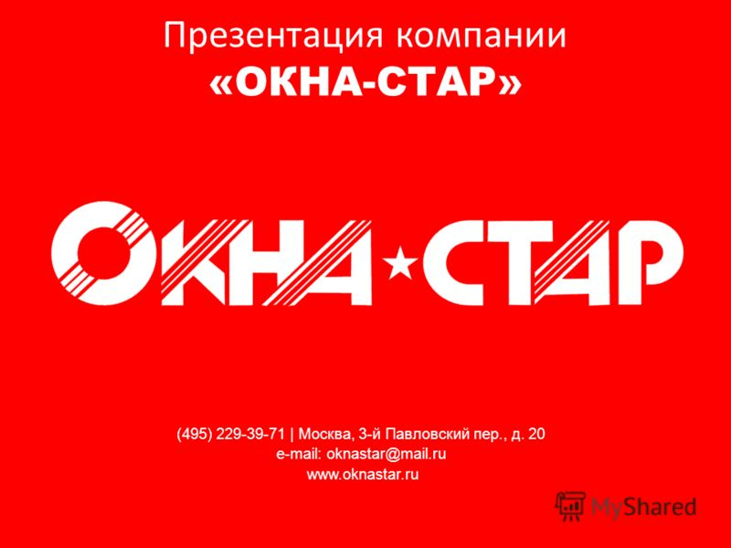 Презентация компании «ОКНА-СТАР» (495) 229-39-71 | Москва, 3-й Павловский пер., д. 20 e-mail: oknastar@mail.ru www.oknastar.ru