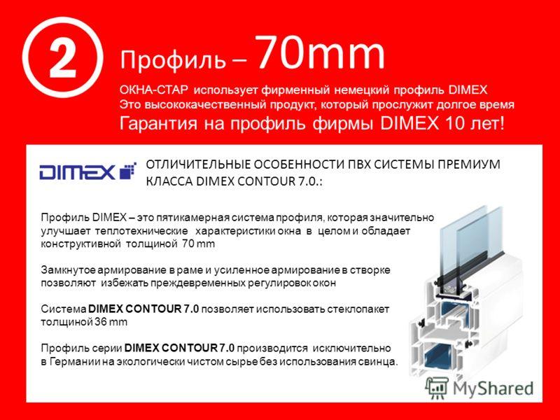 Профиль – 70mm ОКНА-СТАР использует фирменный немецкий профиль DIMEX Это высококачественный продукт, который прослужит долгое время Гарантия на профиль фирмы DIMEX 10 лет! ОТЛИЧИТЕЛЬНЫЕ ОСОБЕННОСТИ ПВХ СИСТЕМЫ ПРЕМИУМ КЛАССА DIMEX CONTOUR 7.0.: Профи