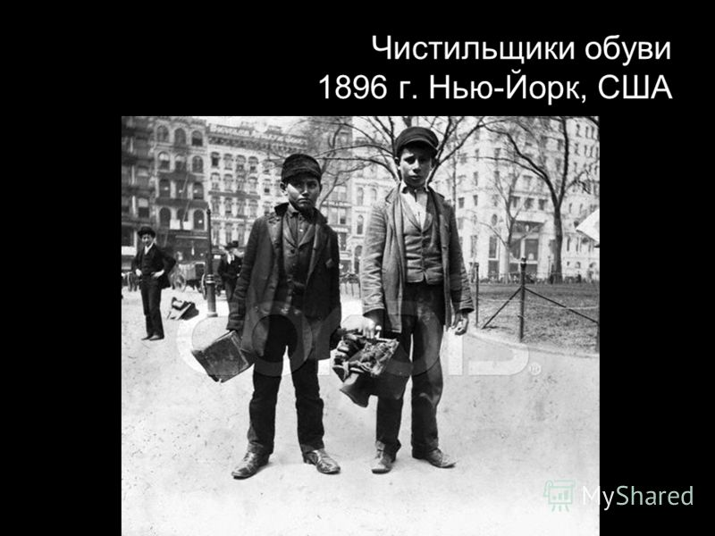 Чистильщики обуви 1896 г. Нью-Йорк, США