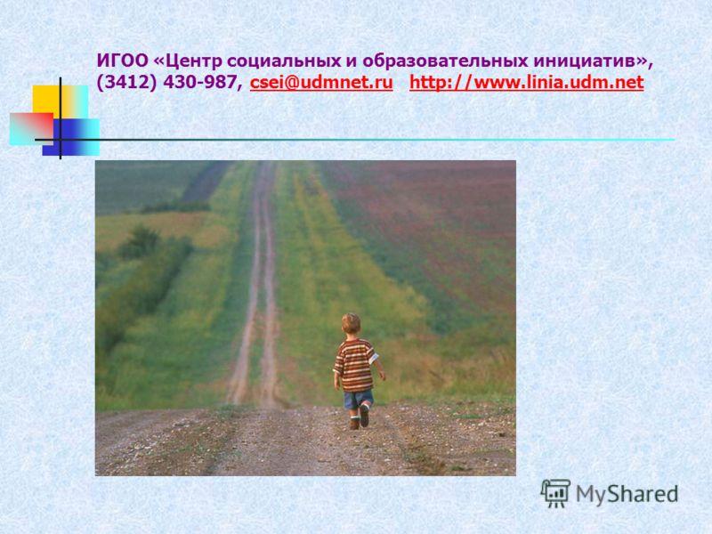 ИГОО «Центр социальных и образовательных инициатив», (3412) 430-987, csei@udmnet.ru http://www.linia.udm.netcsei@udmnet.ruhttp://www.linia.udm.net