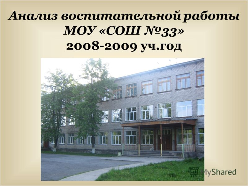 Анализ воспитательной работы МОУ «СОШ 33» 2008-2009 уч.год