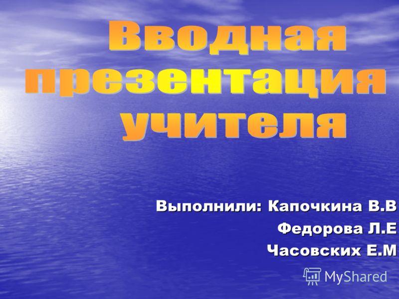 Выполнили: Капочкина В.В Федорова Л.Е Часовских Е.М