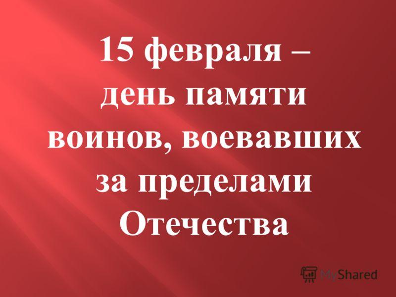 15 февраля – день памяти воинов, воевавших за пределами Отечества