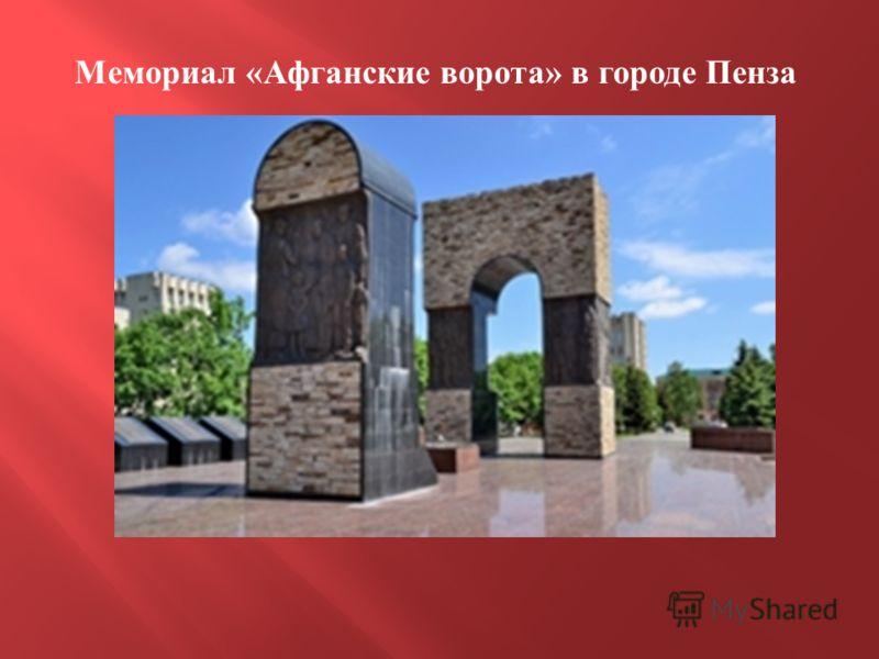Мемориал « Афганские ворота » в городе Пенза