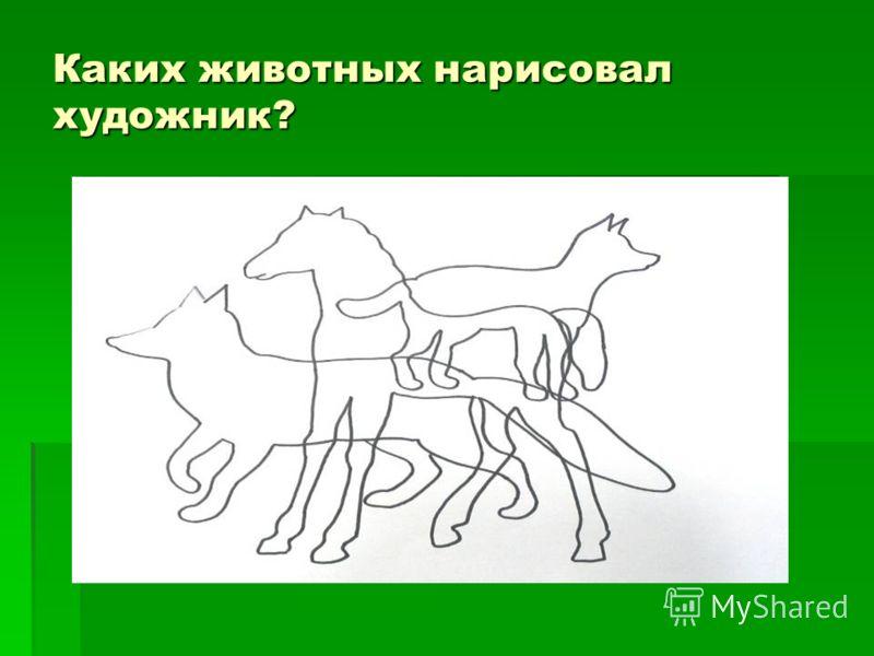 Каких животных нарисовал художник?