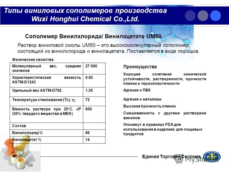 Единая Торговая Система Типы виниловых сополимеров производства Wuxi Honghui Chemical Co.,Ltd. Сополимер Винилхлорида/ Винилацетата UM50 Раствор виниловой смолы UM50 – это Раствор виниловой смолы UM50 – это высокомолекулярный сополимер, состоящий из