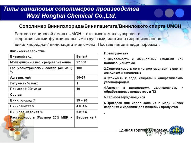 Единая Торговая Система Типы виниловых сополимеров производства Wuxi Honghui Chemical Co.,Ltd. Сополимер Винилхлорида/Винилацетата/Винилового спирта UMOH Раствор виниловой смолы UM50 – это Раствор виниловой смолы UMOH – это высокомолекулярная, с гидр