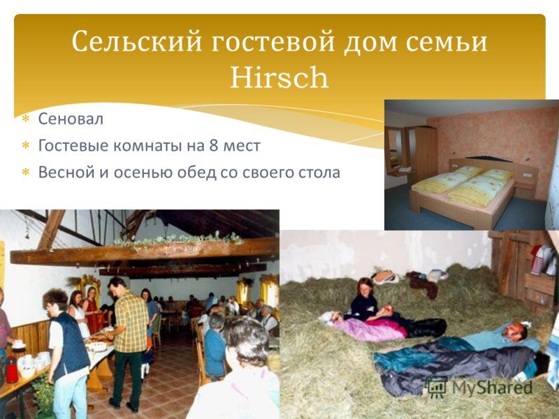 Сеновал Гостевые комнаты на 8 мест Весной и осенью обед со своего стола Сельский гостевой дом семьи Hirsch