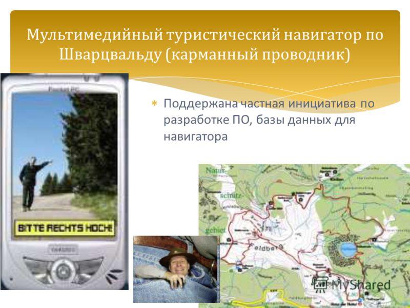Мультимедийный туристический навигатор по Шварцвальду ( карманный проводник ) Поддержана частная инициатива по разработке ПО, базы данных для навигатора