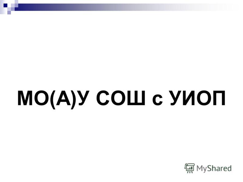 МО(А)У СОШ с УИОП