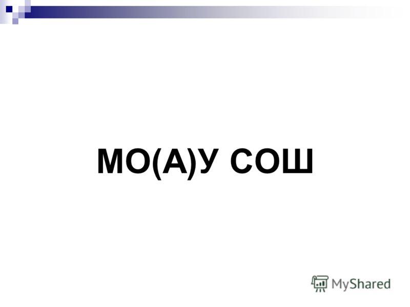 МО(А)У СОШ