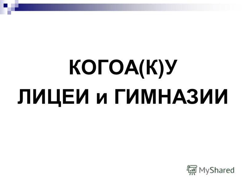 КОГОА(К)У ЛИЦЕИ и ГИМНАЗИИ