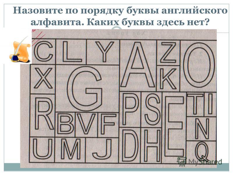 Назовите по порядку буквы английского алфавита. Каких буквы здесь нет?