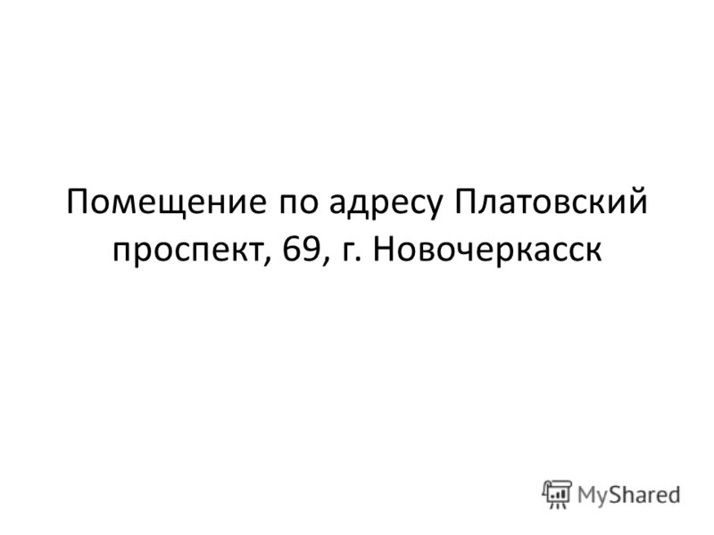 Помещение по адресу Платовский проспект, 69, г. Новочеркасск
