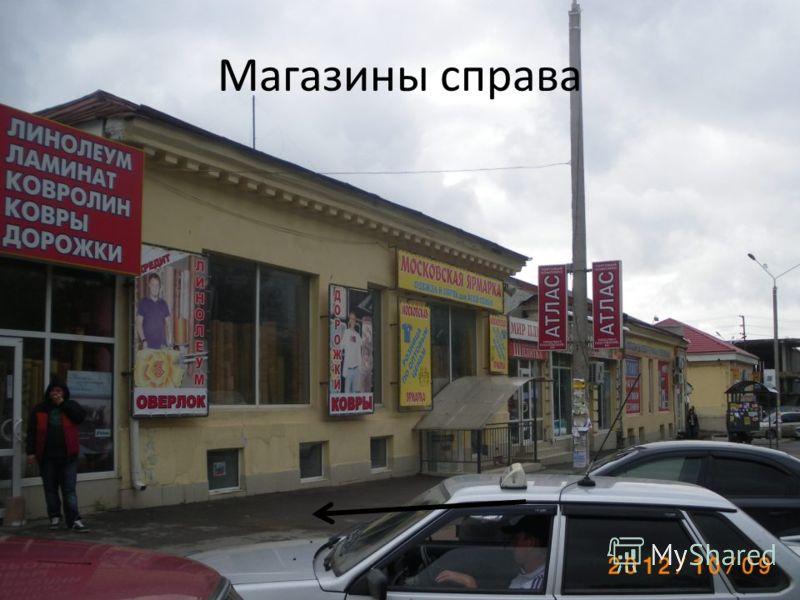 Магазины справа