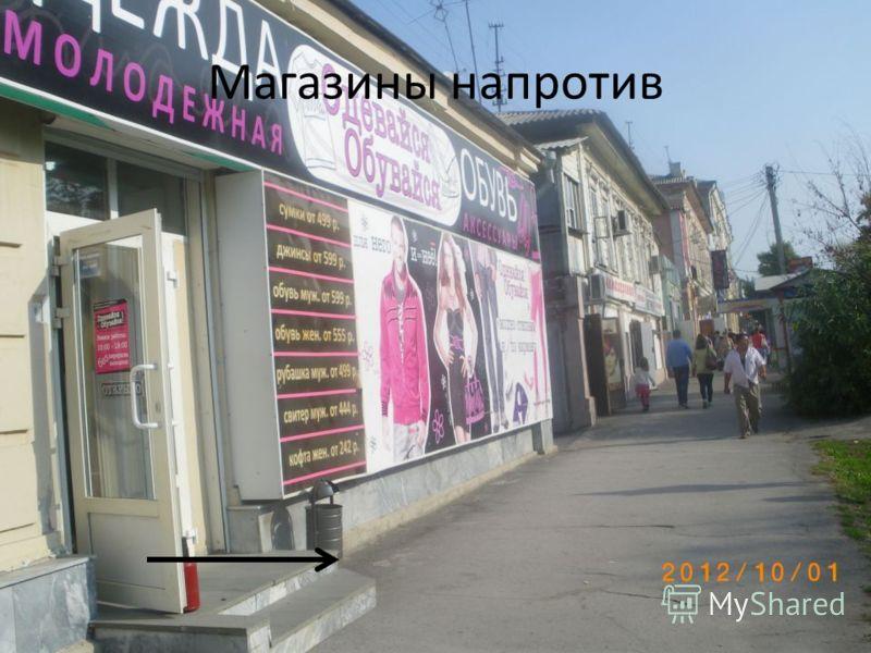 Магазины напротив
