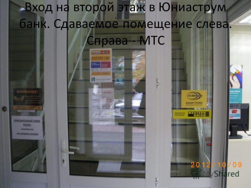 Вход на второй этаж в Юниаструм банк. Сдаваемое помещение слева. Справа - МТС