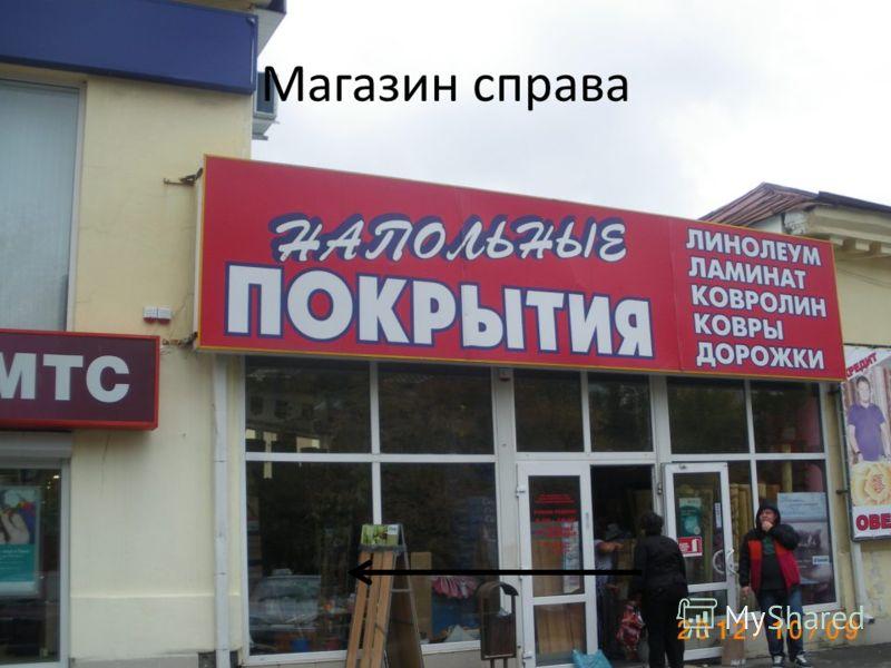 Магазин справа