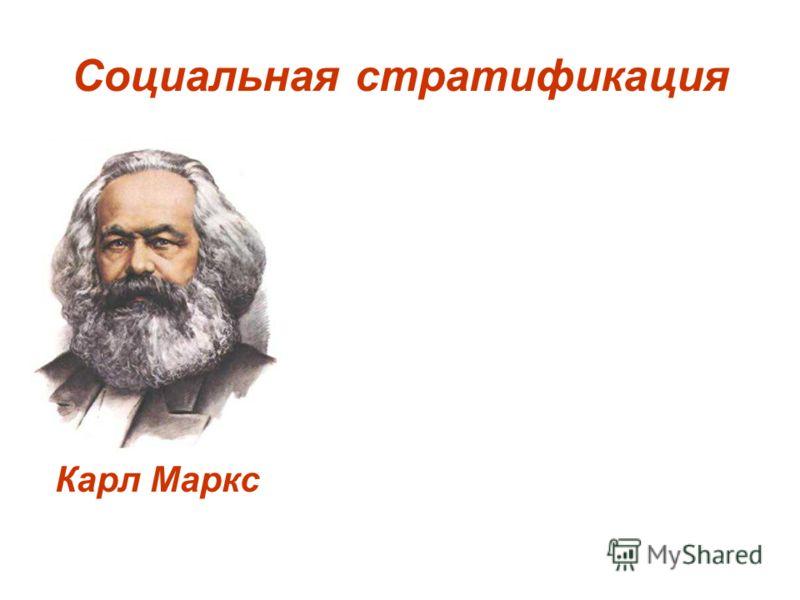 Социальная стратификация Карл Маркс