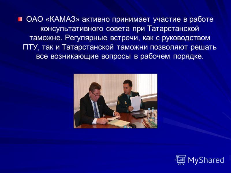 ОАО «КАМАЗ» активно принимает участие в работе консультативного совета при Татарстанской таможне. Регулярные встречи, как с руководством ПТУ, так и Татарстанской таможни позволяют решать все возникающие вопросы в рабочем порядке.