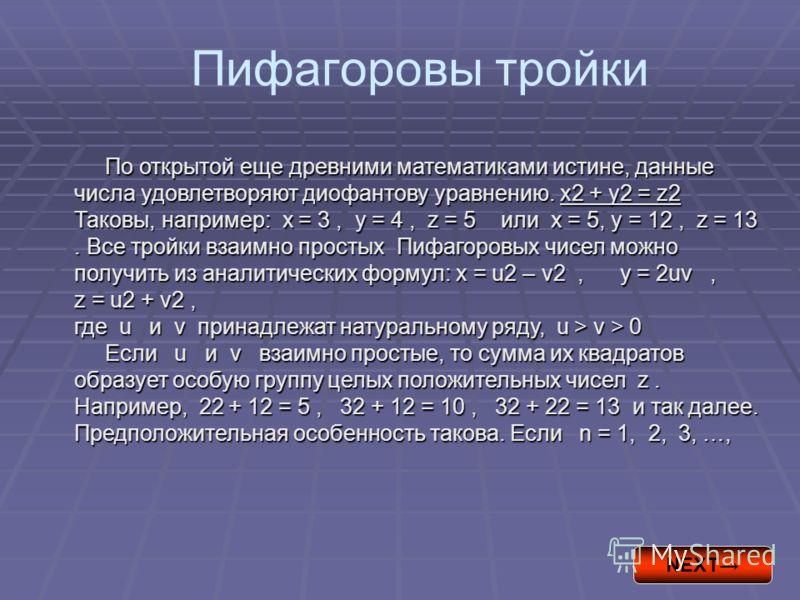 таблица пифагоровых чисел троек