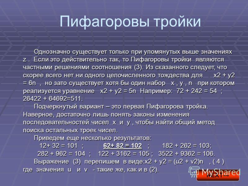 Пифагоровы тройки Однозначно существует только при упомянутых выше значениях z. Если это действительно так, то Пифагоровы тройки являются частными решениями соотношения (3). Из сказанного следует, что скорее всего нет ни одного целочисленного тождест