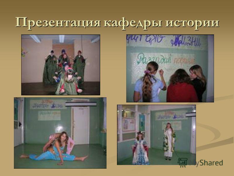 Презентация кафедры истории