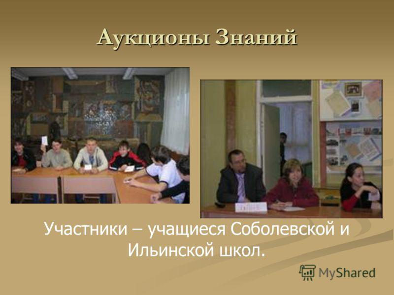 Аукционы Знаний Участники – учащиеся Соболевской и Ильинской школ.