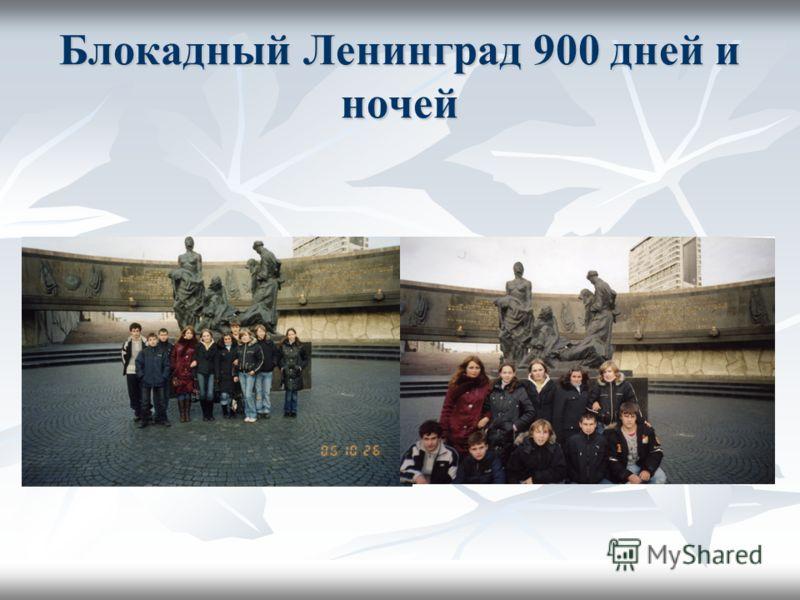 Блокадный Ленинград 900 дней и ночей