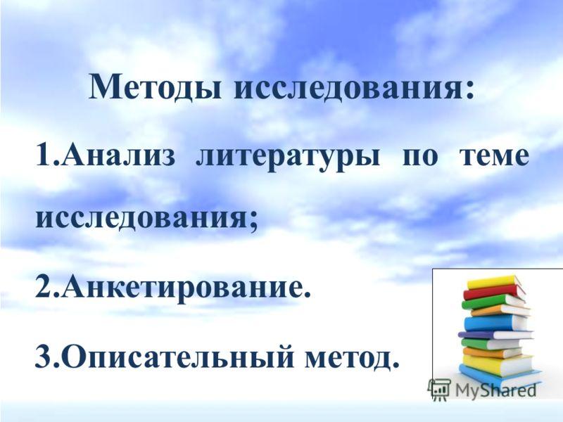 Методы исследования: 1.Анализ литературы по теме исследования; 2.Анкетирование. 3.Описательный метод.