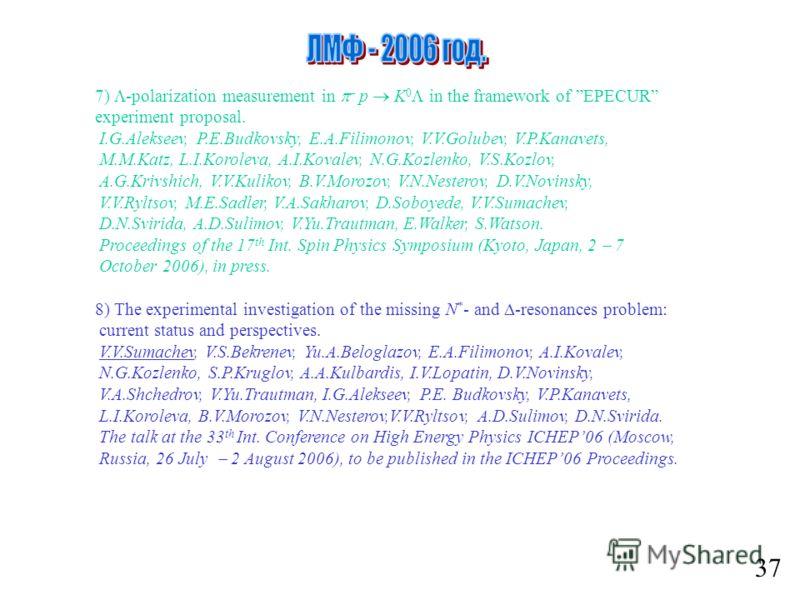 37 7) -polarization measurement in p K 0 in the framework of EPЕCUR experiment proposal. I.G.Alekseev, P.E.Budkovsky, E.A.Filimonov, V.V.Golubev, V.P.Kanavets, M.M.Katz, L.I.Koroleva, A.I.Kovalev, N.G.Kozlenko, V.S.Kozlov, A.G.Krivshich, V.V.Kulikov,