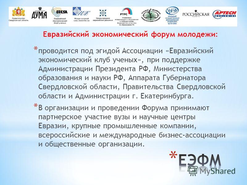 Евразийский экономический форум молодежи: * это стартовая площадка для карьерного и личностного роста в науке, проектной деятельности и предпринимательстве, для реализации творческого потенциала молодежи. * это платформа для дискуссий по актуальным н
